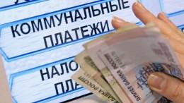 оплата коммунальных услуг - Zhek.biz