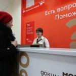 В Москве открылись 8 новых центров госуслуг
