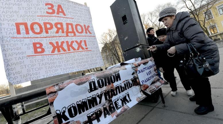 реформа жкх в россии 2017