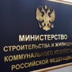 Минстрой России предлагает сделать более строгим порядок лицензирования управляющих компаний