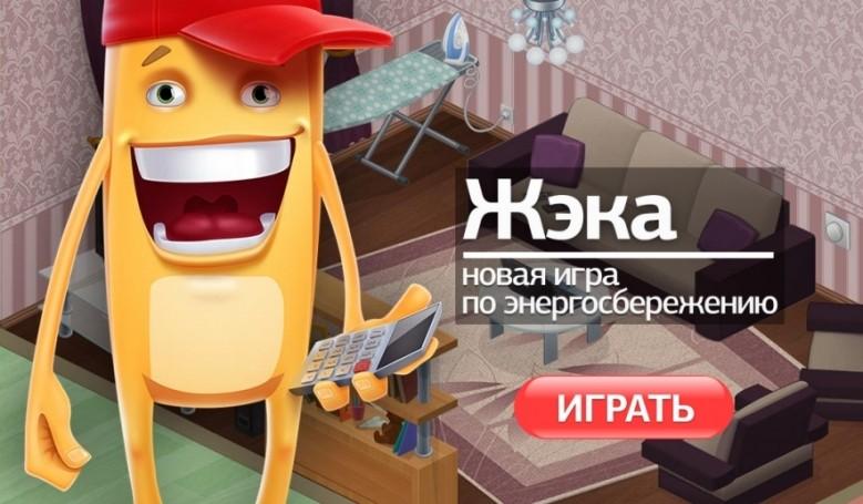 """Игра """"ЖЭКА"""" - и развлечение и ЖКХ ликбез"""