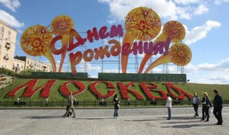 868-летие Москвы обещает быть грандиозным!